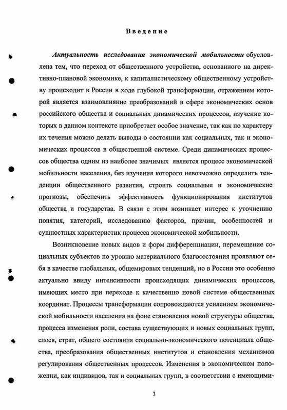 Содержание Экономическая мобильность населения как фактор трансформации современного российского общества: опыт социологического исследования в регионе