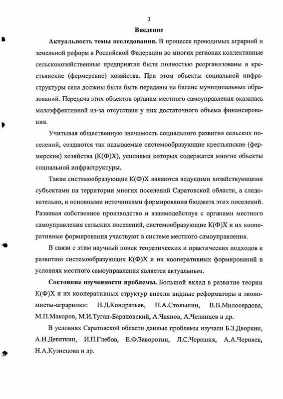 Содержание Системообразующие модели крестьянских (фермерских) хозяйств и их кооперативных формирований : На примере Саратовской области