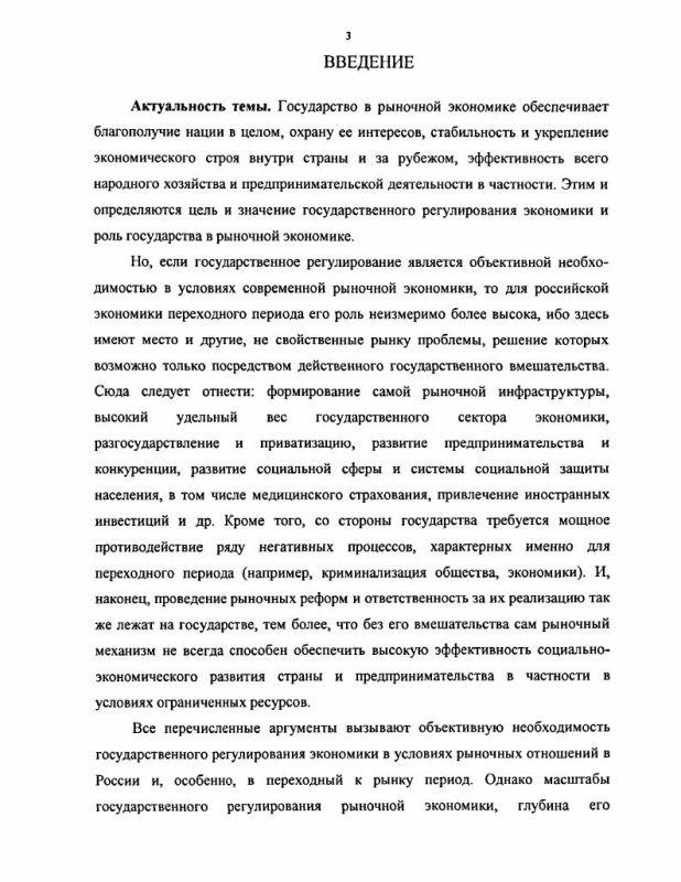 Содержание Государственное регулирование предпринимательской деятельности с учетом функционирования системы обязательного медицинского страхования в современных экономических условиях России
