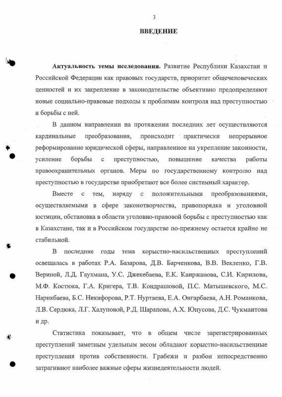 Содержание Насильственные хищения чужого имущества : Сравнительный анализ по законодательству Республики Казахстан и Российской Федерации