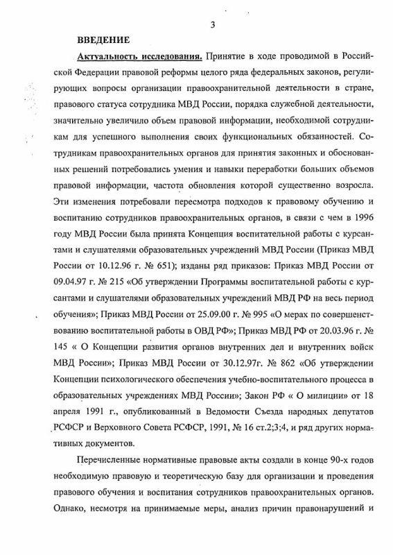 Содержание Формирование правовой культуры курсантов образовательных учреждений МВД России