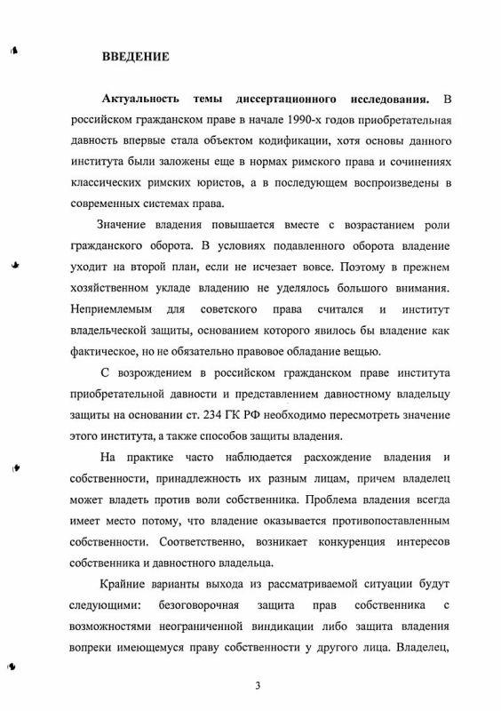 Содержание Институт приобретательной давности и способы защиты давностного владения в гражданском праве России