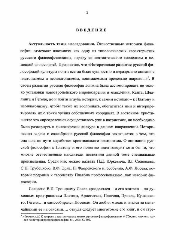 Содержание Платонизм в творчестве А.Ф. Лосева : Историко-философский анализ