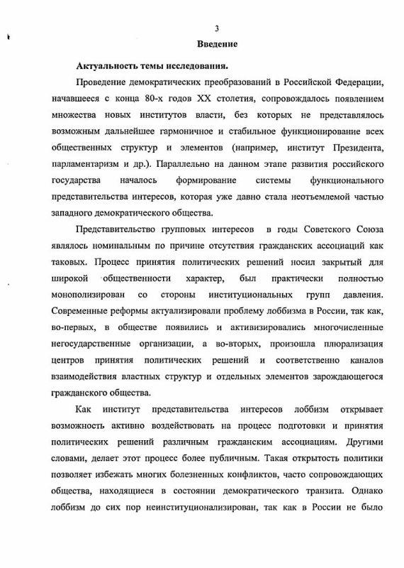 Содержание Тенденции и перспективы формирования системы цивилизованного лоббизма в современной России: политико-правовой подход