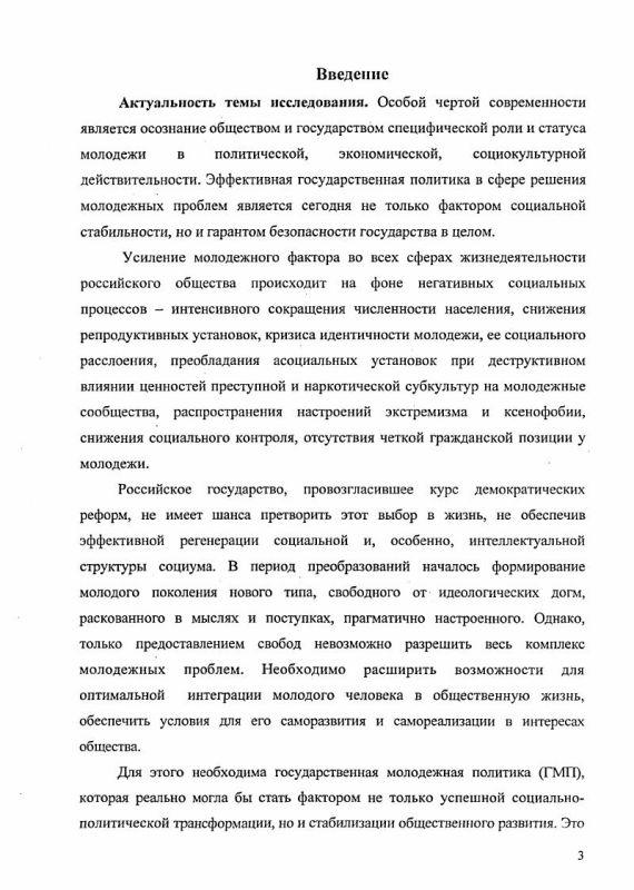 Содержание Институционализация государственной молодежной политики в Республике Татарстан