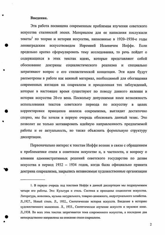 Содержание Синтетическая история искусства И.И. Иоффе и проблематика изучения социалистического реализма