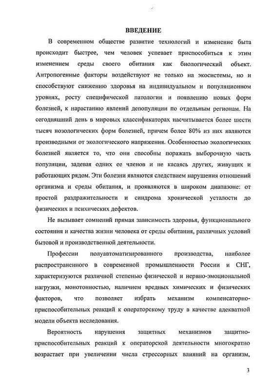 Содержание Эколого-физиологические особенности влияния факторов производственной среды Ульбинского металлургического завода на организм рабочих