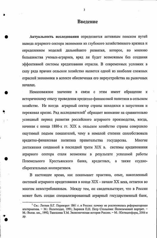 Содержание Деятельность Поземельного Крестьянского банка в Симбирской и Самарской губерниях : 1883-1918 гг.