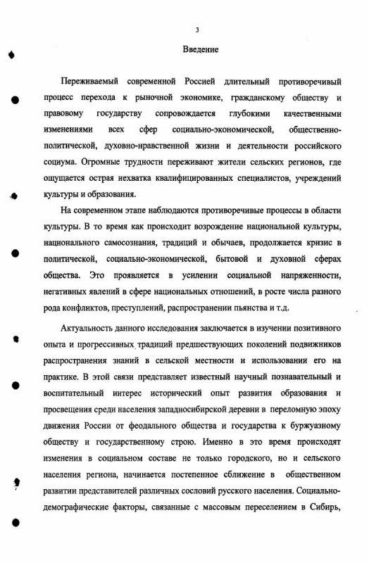Содержание Развитие образования и просвещения среди населения западносибирской деревни : 1861-1913 гг.