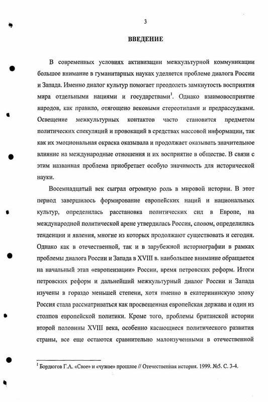 Содержание Русские реформаторы и Россия в восприятии британских авторов второй половины XVIII века