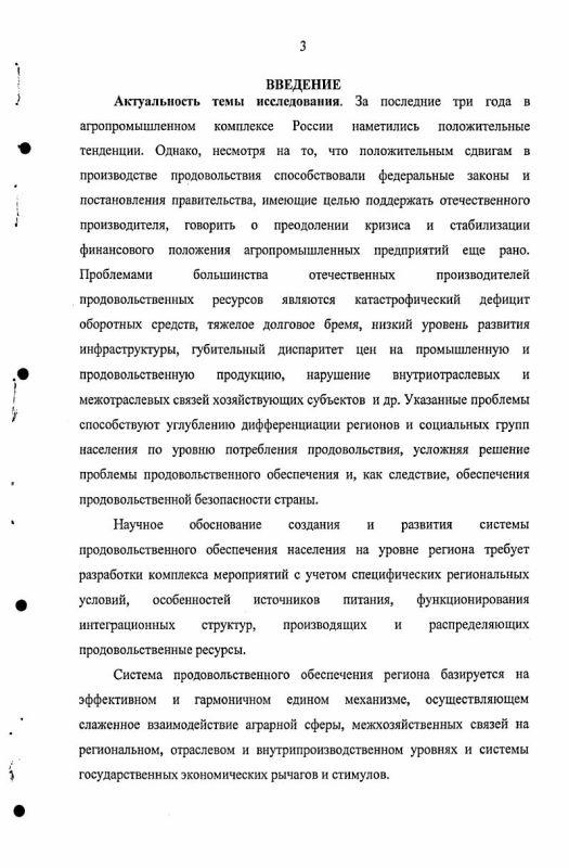 Содержание Механизм реализации региональной политики продовольственного обеспечения : На материалах Кабардино-Балкарской Республики
