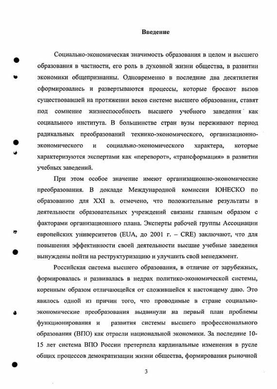 Содержание Развитие организационно-экономических отношений высшего учебного заведения в условиях реформирования российского образования