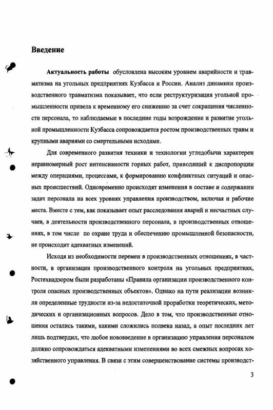 Содержание Совершенствование системы производственного контроля на угольных предприятиях Кузбасса