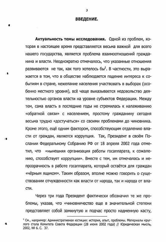 Содержание Административная юстиция в России : Историко-правовое исследование
