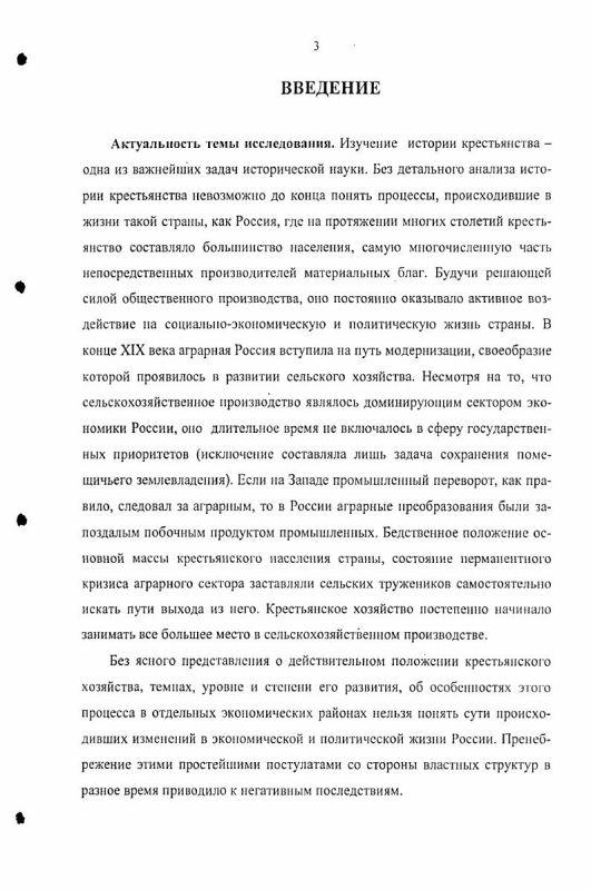 Содержание Крестьянское хозяйство Смоленской губернии в конце XIX - первой трети XX вв.