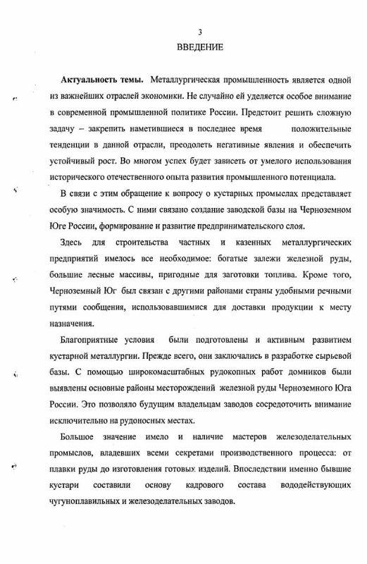 Содержание Кустарные промыслы Черноземного Юга России и их роль в создании заводской металлургической базы. Середина XVII - середина XVIII вв.