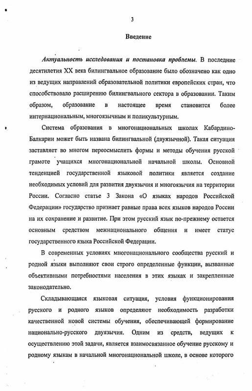 Содержание Обучение русской грамоте учащихся начальной многонациональной школы по системе Л.В. Занкова