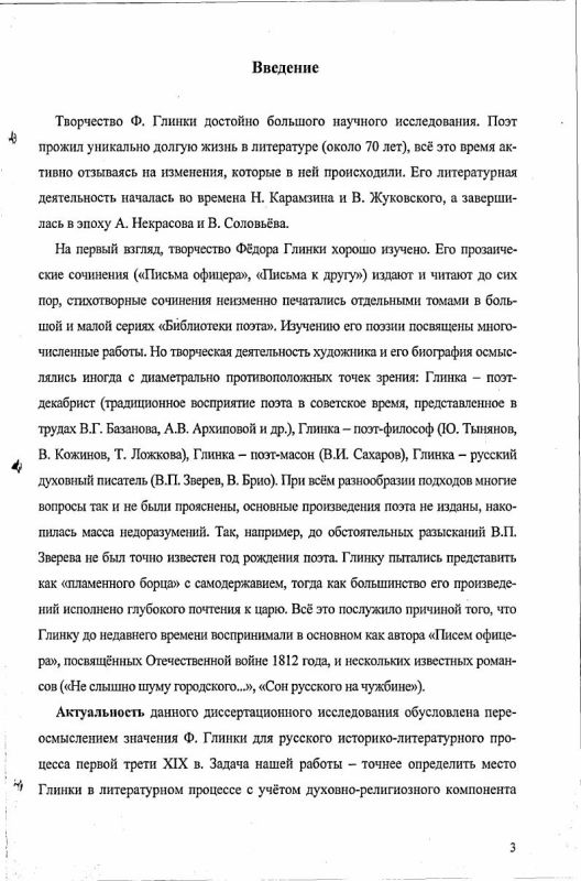 """Содержание Книга стихов Ф.Н. Глинки """"Опыты священной поэзии"""": проблемы архитектоники и жанрового контекста"""