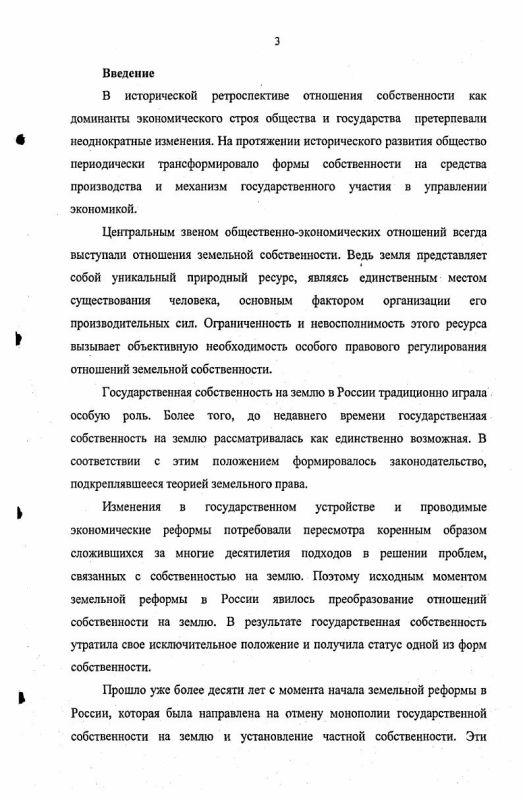 Содержание Право государственной собственности на землю в Российской Федерации