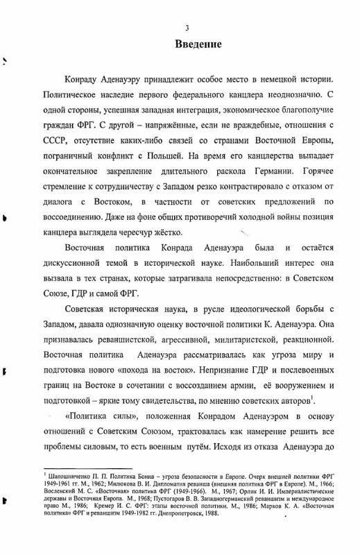 Содержание Восточная политика федерального канцлера Конрада Аденауэра в историографии ФРГ