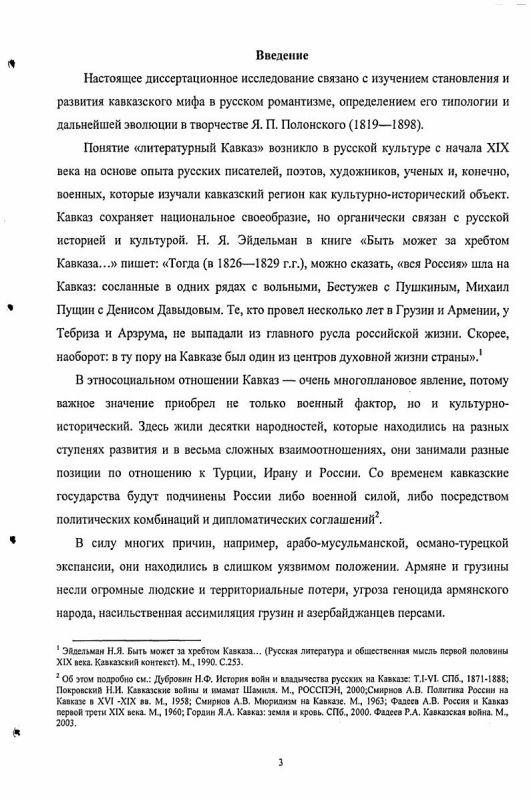 Содержание Кавказский миф в русском романтизме и его эволюция в творчестве Я.П. Полонского