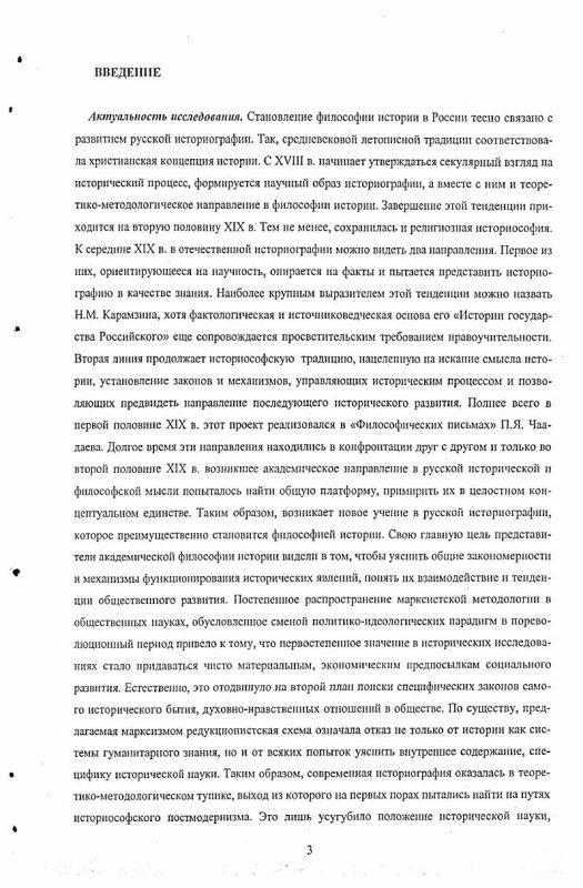 Содержание Академическая философия истории в России : Вторая половина XIX - начало XX века