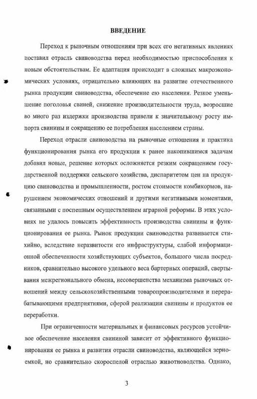 Содержание Развитие рынка продукции свиноводства в Российской Федерации : Теория, методология, практика