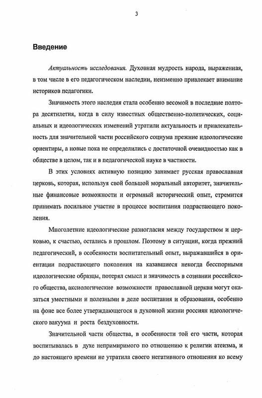 Содержание Роль Русской православной церкви в развитии образования в российской провинции : на примере Вятской губернии