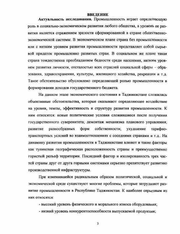 Содержание Экономические рычаги и стимулы развития промышленности Таджикистана