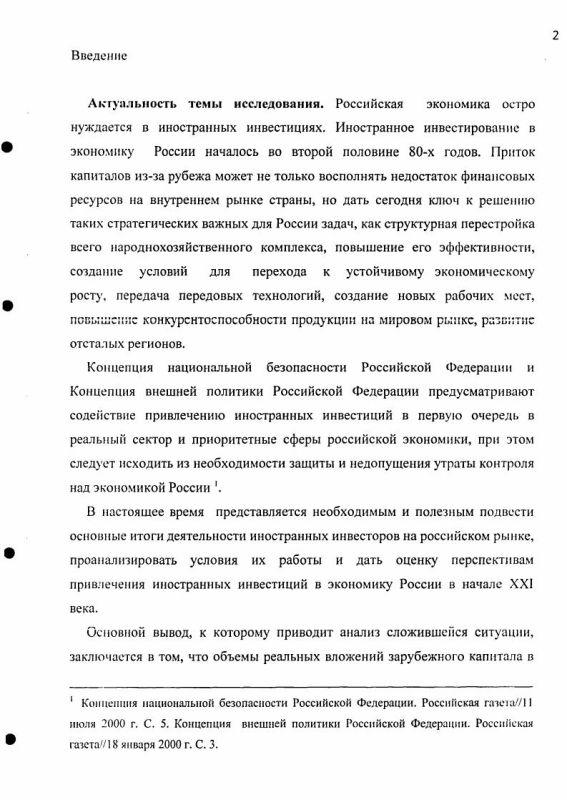Содержание Правовое регулирование инвестиционной деятельности в РФ и зарубежных странах : Сравнительно-правовой аспект