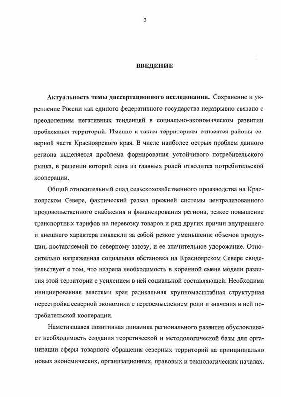 Содержание Сценарный подход в исследовании перспектив развития потребительской кооперации Красноярского Севера