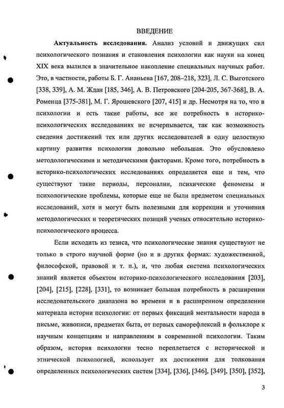 Содержание Развитие научной психологической мысли в Киевском университете в конце XIX - начале XX вв.