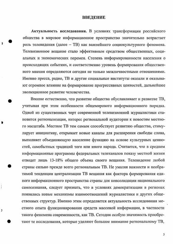 Содержание Становление и развитие телевидения в Чувашской Республике (1961-2005 гг.): исторический опыт