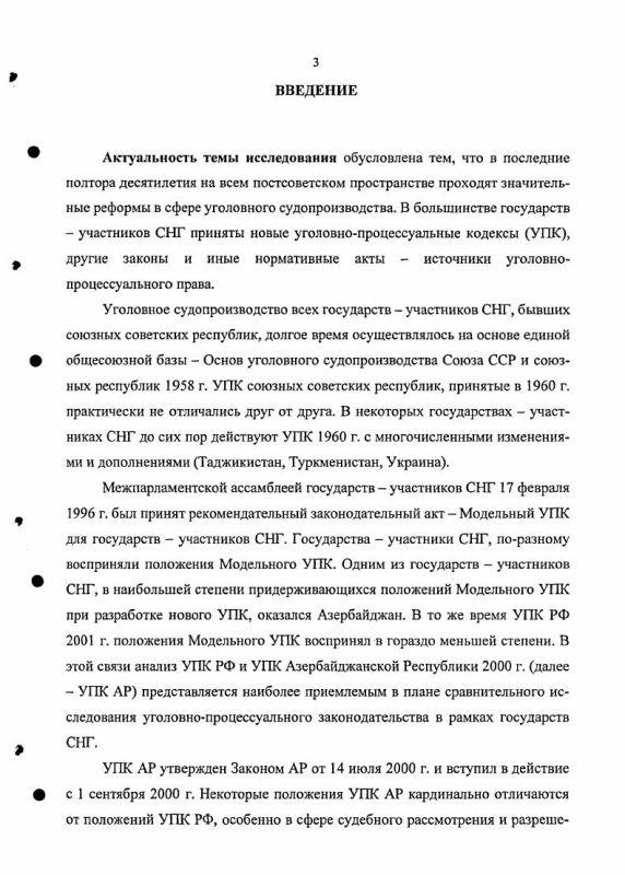 Содержание Досудебное производство в уголовном процессе России и Азербайджана : Сравнительно-правовое исследование в рамках государств СНГ