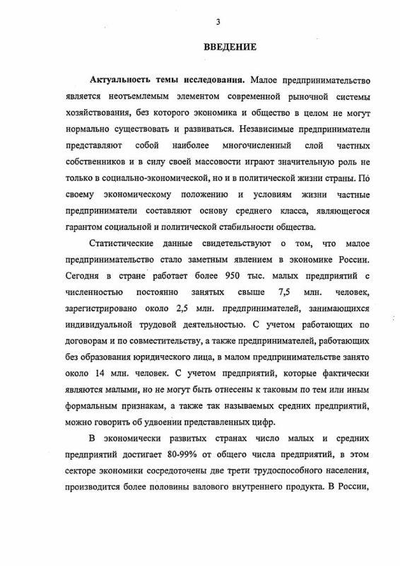 Содержание Статистическое исследование развития малого бизнеса в Российской Федерации