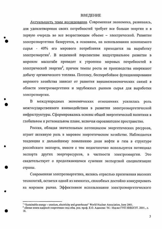 Содержание Продукция электроэнергетики во внешнеэкономических связях России