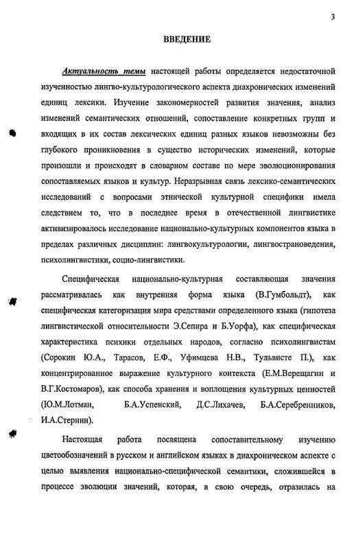 Содержание Лингвокультурологический аспект диахронических изменений лексико-семантической группы цветовой символики в английском и русском языках