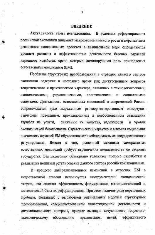 Содержание Либерализация деятельности и государственное регулирование естественных монополий в современной России