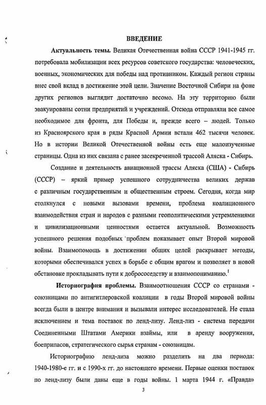 Содержание Роль Восточно-Сибирского региона в осуществлении авиационного ленд-лиза в годы Великой Отечественной войны 1942-1945 гг.