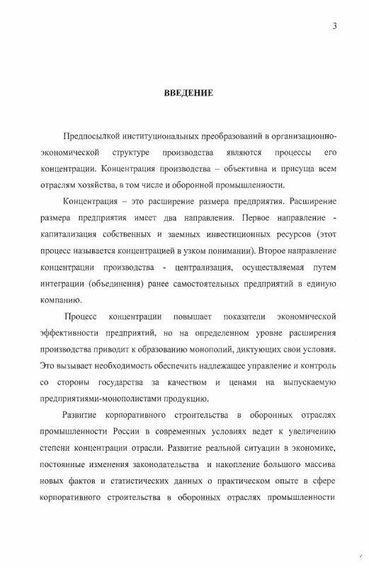 Содержание Эволюция процессов концентрации в корпоративной структуре оборонной промышленности России