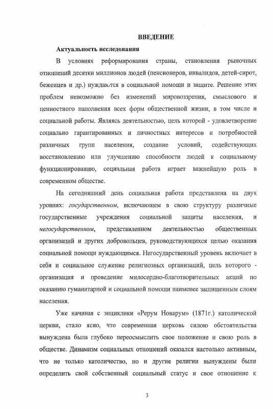 Содержание Социальное служение религиозных организаций в современной России
