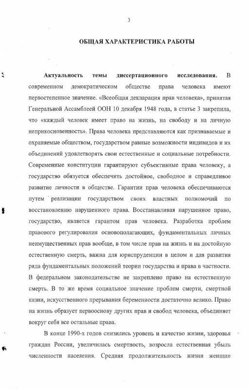 Содержание Право человека на жизнь в законодательстве Российской Федерации: понятие, содержание, правовое регулирование