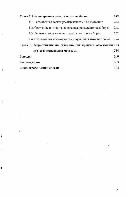 Содержание Почвомелиоративная роль защитных лесонасаждений на юге Западной Сибири