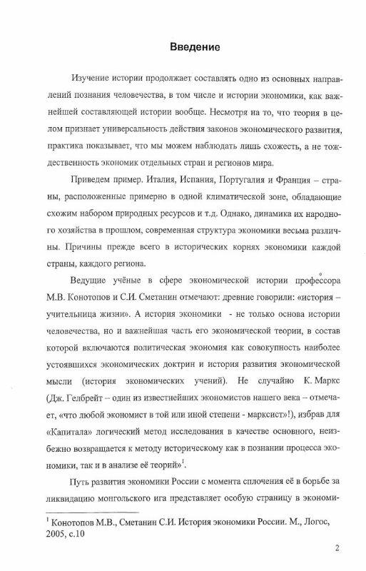 Содержание Экономика пищевой промышленности крепостной России XIX века
