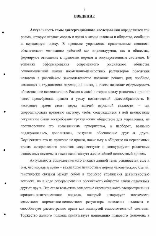 Содержание Мораль и право как нормативно-ценностные регуляторы поведения человека в условиях реформирования российского общества: социологический анализ