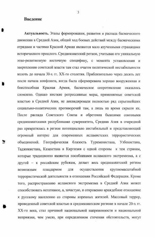 Содержание Басмаческое движение. Политические процессы и вооруженная борьба в Средней Азии : 1917-1931 гг.