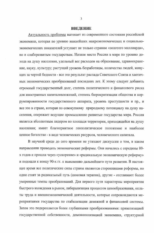 Содержание Системная трансформация и роль социальных факторов в развитии России : вопросы теории