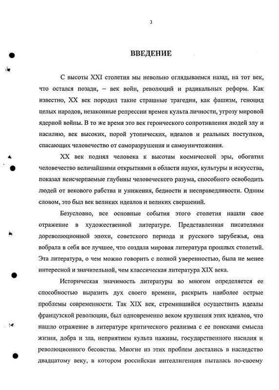 Содержание Проблема идеала в русской литературе, критике, публицистике первой половины XX века