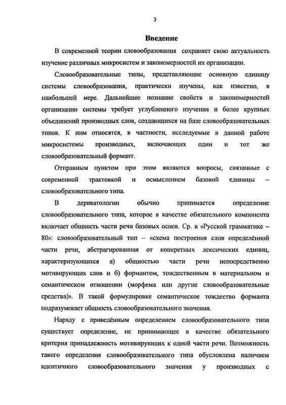Содержание Суффиксальные словообразовательные макротипы существительных в современном русском языке