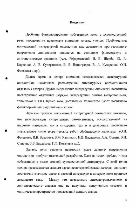 Содержание Жанрообразующие свойства поэтонимов : на материале английской и русской авторской сказки